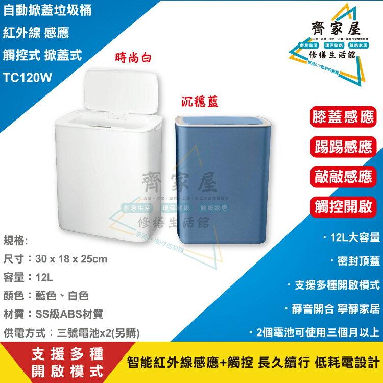 ‧齊家屋‧【自動掀蓋垃圾桶 TC120W】12L 紅外線 感應 觸控式 掀蓋式 垃圾桶