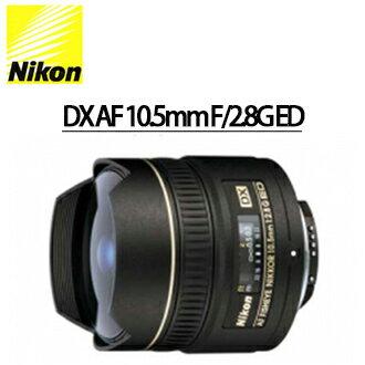 ★分期零利率 ★Nikon DX AF 10.5mm F/2.8G ED  NIKON 單眼相機專用定焦魚眼鏡頭  國祥/榮泰 公司貨 (加碼送正版LENS PEN拭鏡筆)
