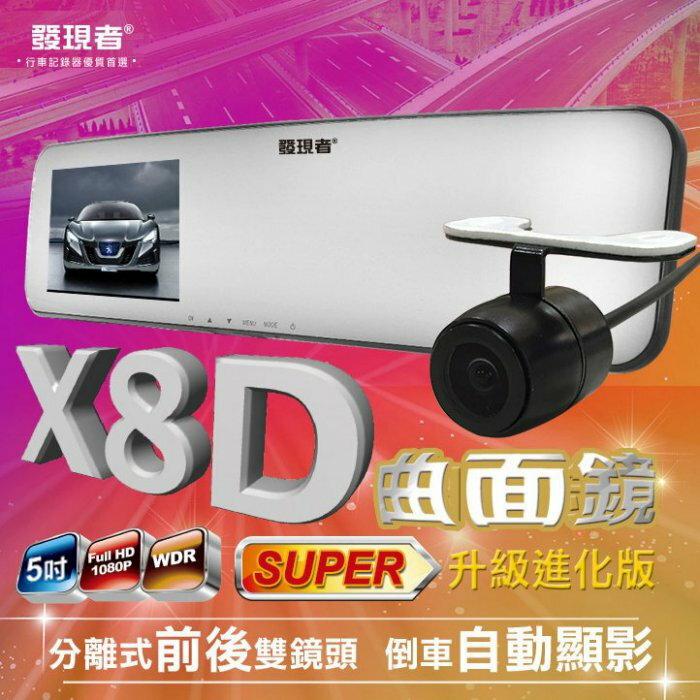 下單升級PLUS版/送16G卡『發現者X8D』曲面鏡後視鏡+行車記錄器/前後雙鏡頭/倒車自動顯影/5吋螢幕/170度/WDR