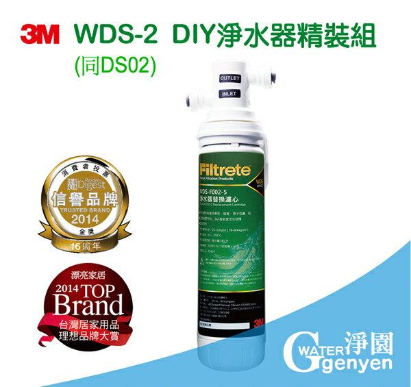 [淨園] 3M WDS-2 DIY 淨水器精裝組 (同DS02)~可生飲~自行DIY商品~分流器出水檯面免鑽孔