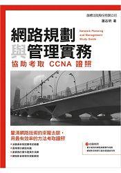 網路規劃與管理實務- 協助考取 CCNA 證照