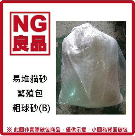 【NG良品】易堆貓砂 粗球砂 繁殖包裝(B)-約17kg -NG價270元【無香味,經濟實惠】(Z10602071)