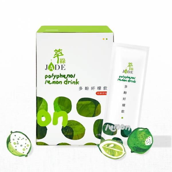 達觀 萃綠多酚䊹檬飲(檸檬原味) 15mlx30包/盒