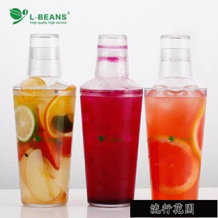 L-BEANS雪克壺手搖帶刻度樹脂壓克力調酒器奶茶店用品奶茶搖搖杯