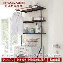 日本【YAMAZAKI】tower加高型層板置物架-白/黑★衣架/掛衣桿/掛衣架/居家收納