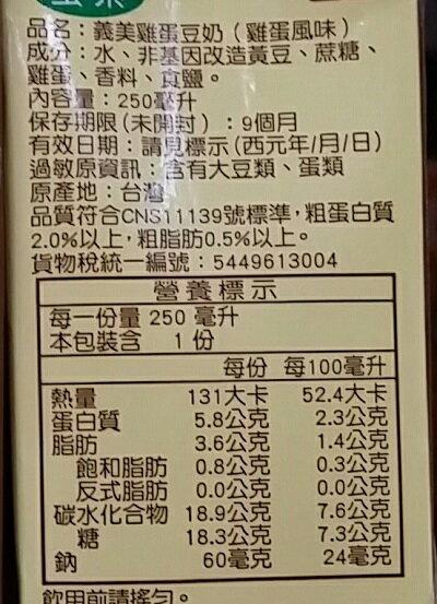 義美 雞蛋豆奶(250ml*24包/箱) [大買家]