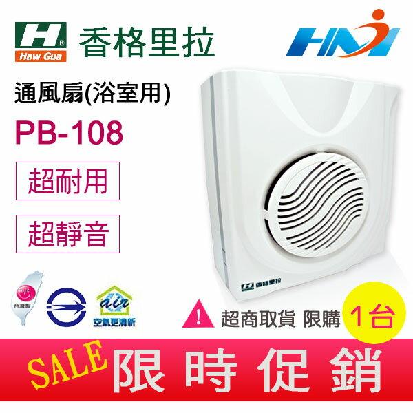 《台灣製造》香格里拉PB-108浴室通風扇/ 明排抽風機 換氣扇/ 滾珠軸承 超靜音通風扇/ 110V 超商取貨限購1台