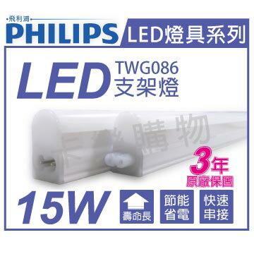 卡樂購物網:PHILIPS飛利浦TWG086LED15W6500K晝白光3尺全電壓支架燈層板燈_PH430489