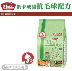 Mobby莫比〔低卡成貓抗毛球配方,1.5kg〕
