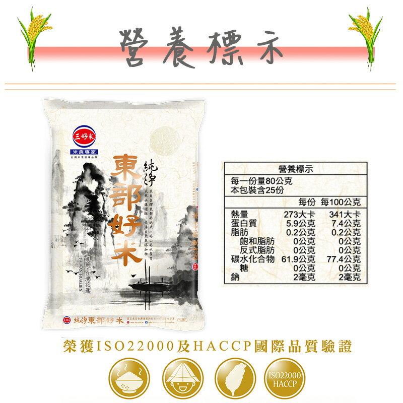 【三好米】純淨東部好米(2Kg) 3