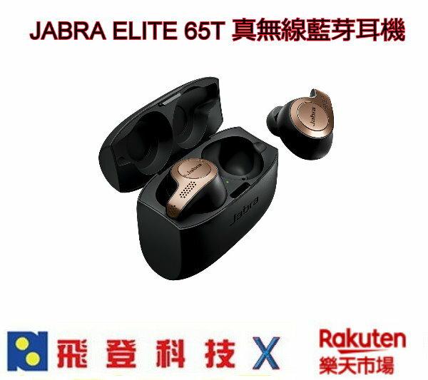 Jabra Elite 65T 現貨 真無線運動藍牙耳機 搭配充電盒可延長使用至15小時 群光公司貨 含稅開發票