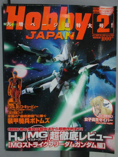 ~書寶 書T6/嗜好_XFF~Hobby Japan_2007  2_HJ MG 超徹底…