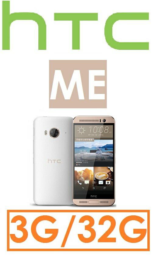 【預訂】宏達電 HTC ONE ME dual sim 八核心 3G/32G 智慧型手機●雙卡雙待●指紋辨識