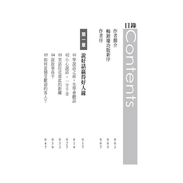 說出好人緣:謝震武的獨門說話術(暢銷慶功版) 6