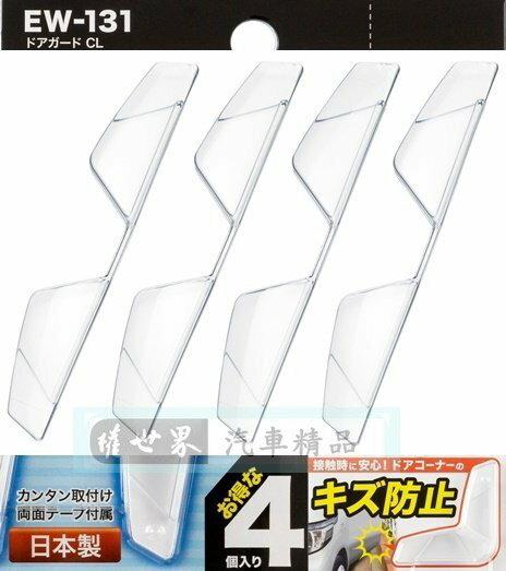 權世界@汽車用品 日本 SEIKO 車門 車門角 防碰傷 防撞條/片 保護片(4入) 透明 EW-131