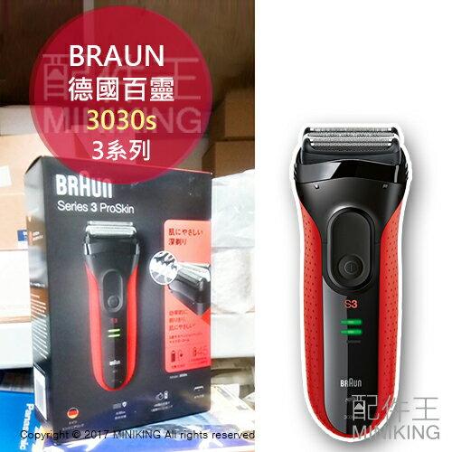 【配件王】代購 德國百靈 BRAUN 3030s series 3 系列 水洗 電動刮鬍刀 電鬍刀 三刀頭