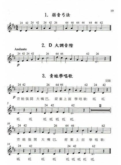 民歌小提琴曲集【1】小提琴教學 獨奏譜+鋼琴伴奏譜