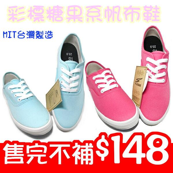 巷子屋:【巷子屋】T-EGO女款彩標糖果系帆布鞋[7513]西瓜粉淺藍MIT台灣製造超值價$148【單筆消費滿1000元全會員結帳輸入序號『CNY100』↘折100】