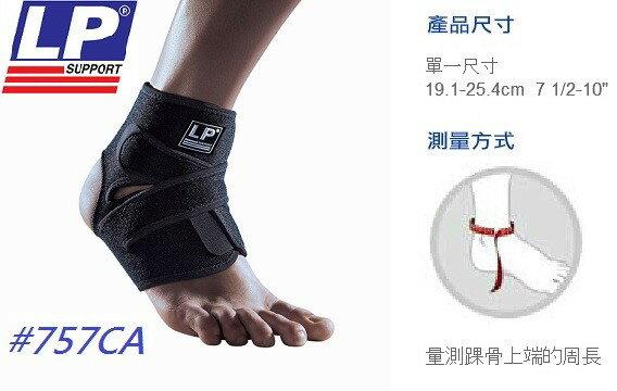 【H.Y SPORT】LP 757CA 透氣式調整型護踝/前開放可調式護踝 一般版/加大版(1支入)