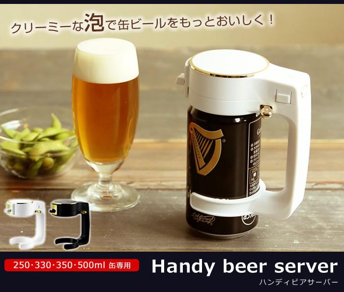日本Green House  /  GH-BEERIS 啤酒發泡器 泡泡製造機 超音波 啤酒打泡器-日本必買 日本樂天代購(3218*0.2) /  件件含運 0