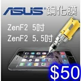 華碩 ASUS鋼化玻璃膜 ZenFone 2 5.5吋 螢幕保護貼 手機貼膜 螢幕防護貼