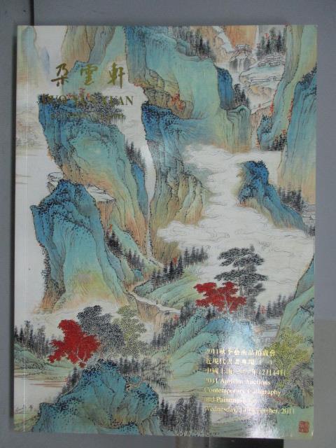 ~書寶 書T2/收藏_QME~朵雲軒2011 藝術品拍賣會_近 書畫專場 一 _2011  12  14
