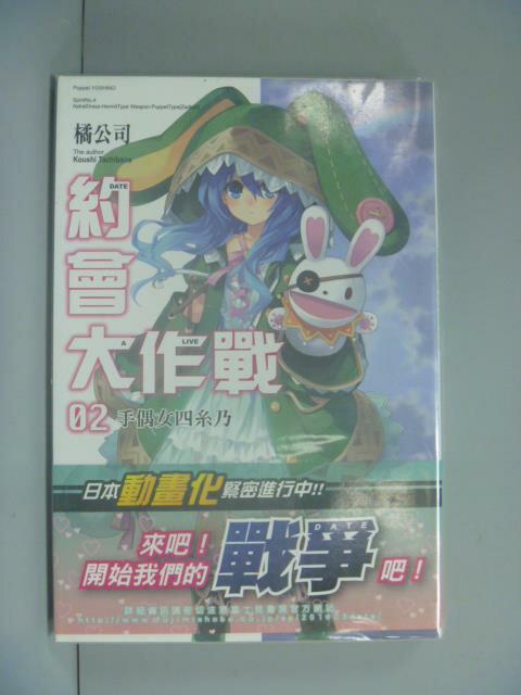 【書寶二手書T1/一般小說_GCK】約會大作戰02-手偶女四系乃_橘公司_輕小說