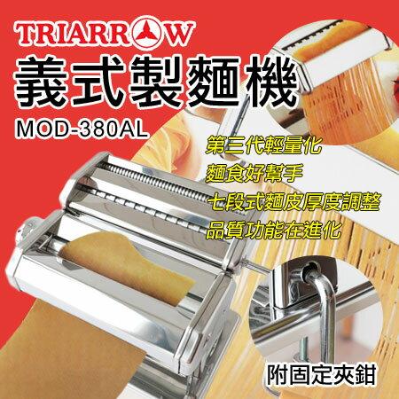 三箭牌 第三代輕量 義式製麵機 MOD-380AL 製麵機 麵條機 削麵 做麵 麵條 切麵 壓麵機【N102661】