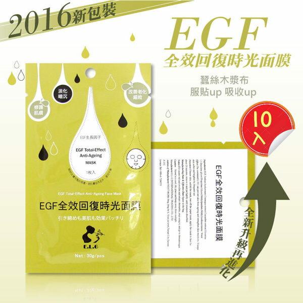 ~依洛嘉~EGF全效回復時光面膜30g^(10片入^)