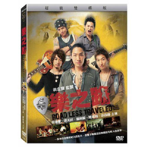 樂之路超值雙碟版DVD