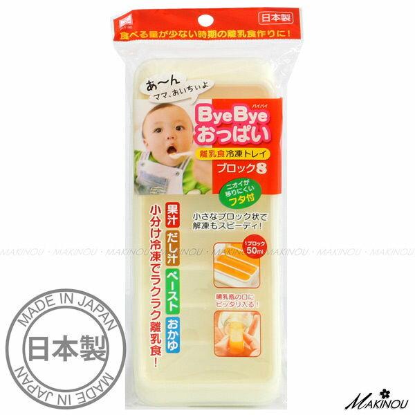 優惠下殺 原價179|日本製-嬰幼副食品冷凍盒-長型|MIJ 製冰器製冰盒 MAKINO 牧野丁丁