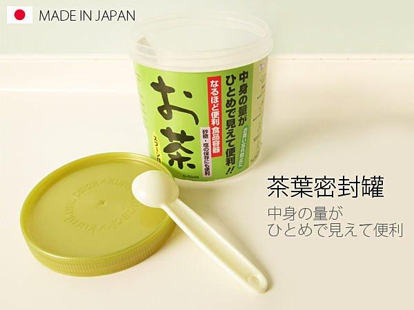 BO雜貨【SV3212】日本製 茶葉密封罐 調味罐 密封瓶 密封罐 廚房收納 食品保鮮罐 保鮮瓶