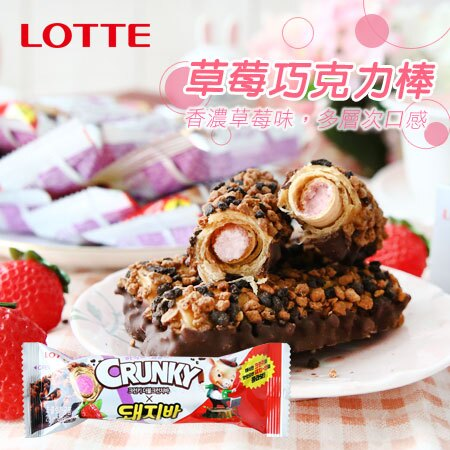 韓國 LOTTE 樂天 CRUNKY 草莓巧克力棒 (單支) 29g 草莓巧克力棒 餅乾棒 草莓餅乾 草莓焦糖夾心 EXO代言【N102726】