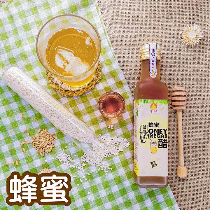 蜂蜜醋250ML /  健康果醋 /  促進新陳代謝 /  天然釀造 0
