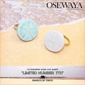 戒指【日本正版Osewayaお世話や】日本製-有田燒系列海星不過敏戒指 (可調式)