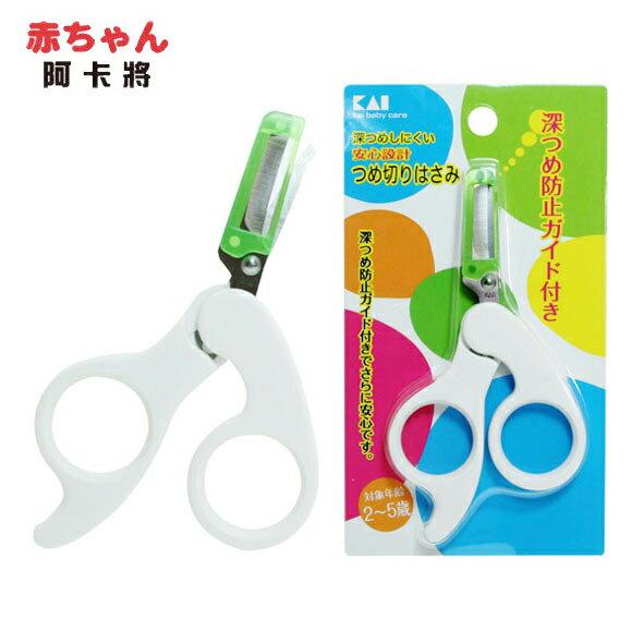 KAI貝印 防護式嬰兒安全剪刀