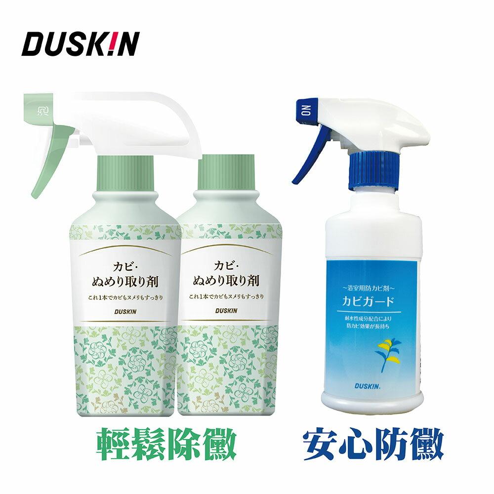 DUSKIN 除黴專家組 先除黴後防黴延緩黴菌孳生速度 除黴劑*2含1噴頭+防黴劑含1噴頭 0