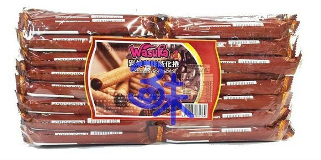 (印尼零食)Wasuka爆漿特級炭燒咖啡捲心酥 1包600公克/約50入【4713648831764】
