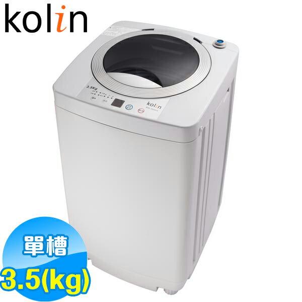 <br/><br/>  外宿必敗下殺 KOLIN 歌林 3.5KG 單槽洗衣機 BW-35S03 開學 小資族<br/><br/>
