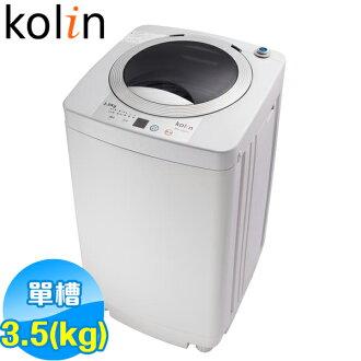 外宿必敗下殺 KOLIN 歌林 3.5KG 單槽洗衣機 BW-35S03 開學 小資族