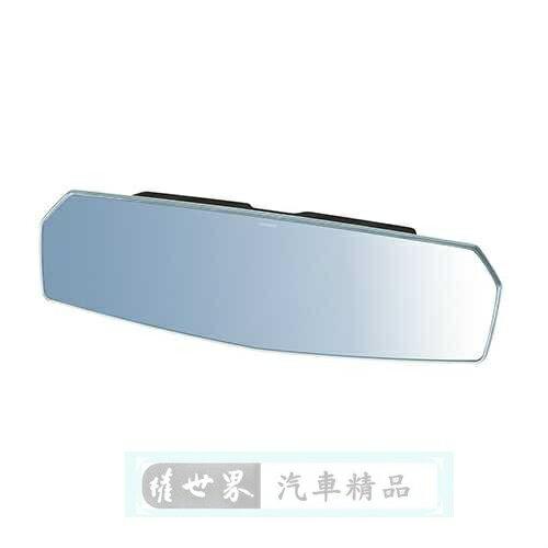 權世界@汽車用品日本CARMATE無邊框設計大型曲面車內後視鏡車內後視鏡(藍鏡)270mmDZ446