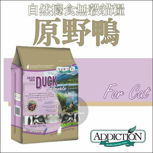 +貓狗樂園+ ADDICTION|ADD。自然癮食貓糧。原野鴨。1.8kg|$1305