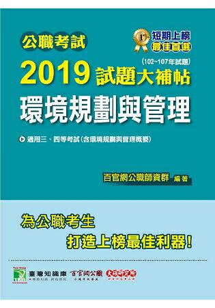公職考試2019試題大補帖【環境規劃與管理】102~107年試題 0