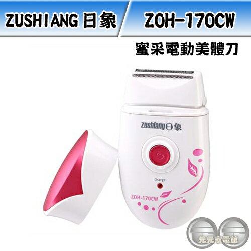 ZUSHIANG日象蜜采電動美體刀(充電式)ZOH-170CW