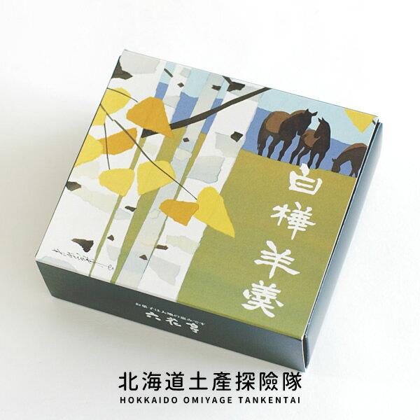 「日本直送美食」[六花亭]  白樺木羊羹 (小倉餡, 紅豆沙餡, 板栗餡) ~ 北海道土產探險隊~ 2