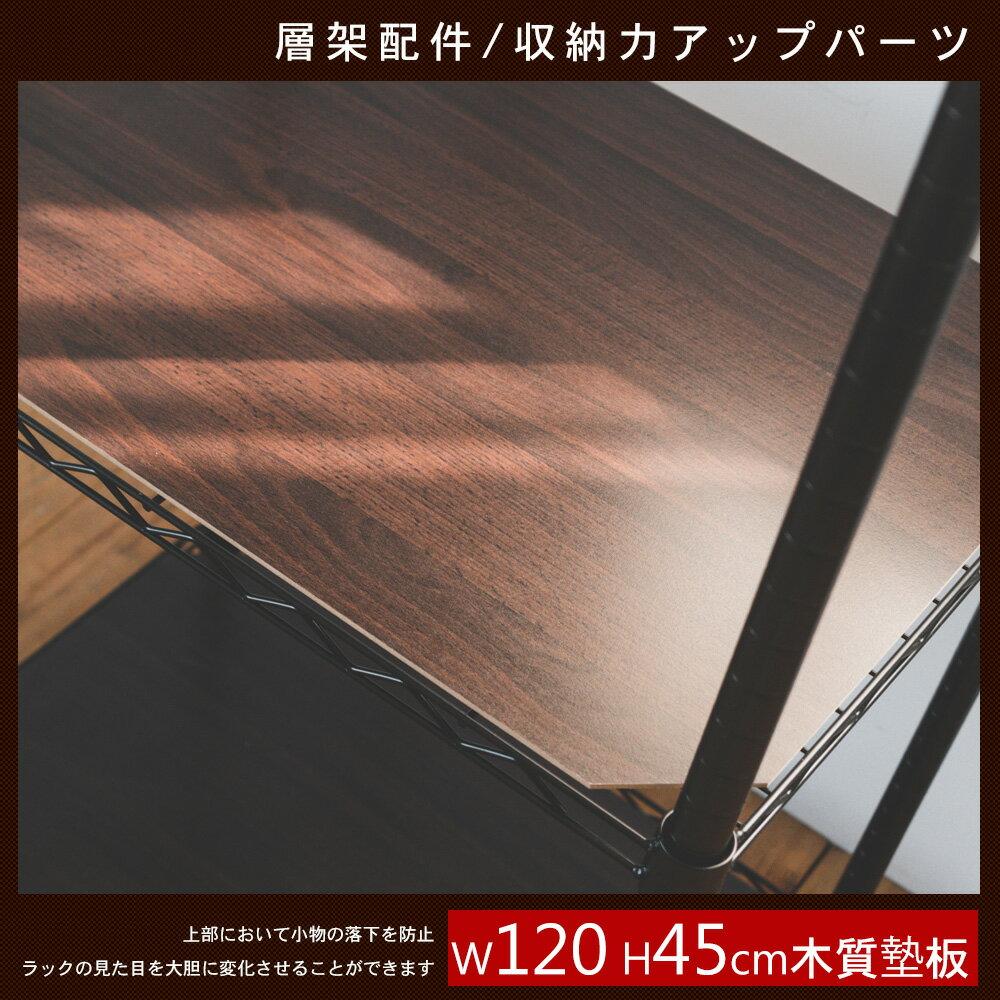 鐵力士 木板【J0135】120x45公分層網專用木質墊板 MIT台灣製 完美主義