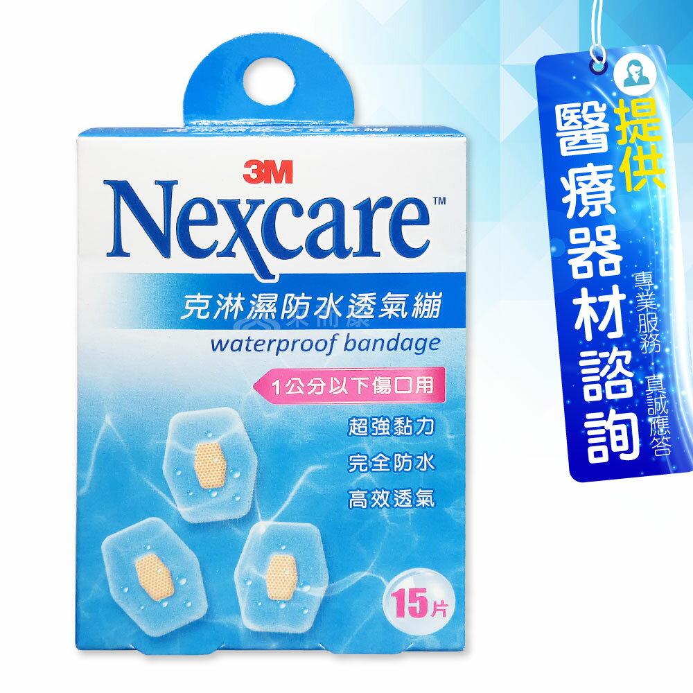 來而康 3M Nexcare 克淋濕防水透氣繃 (滅菌)  2.2x2.4   15入