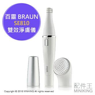 【配件王】日本代購 BRAUN 百靈 SE810 臉部脫毛 洗臉機 臉部清潔 淨膚 另 SE830
