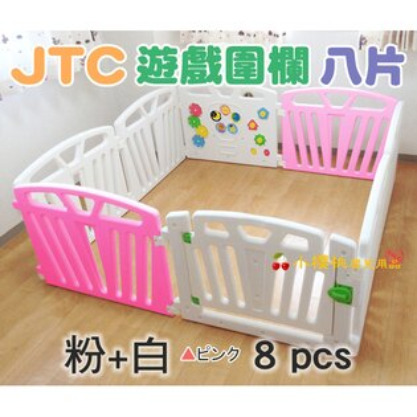 日本JTC--兒童遊戲圍欄八片型安全圍欄嬰兒護欄寶寶柵欄幼兒圍欄【粉+白】