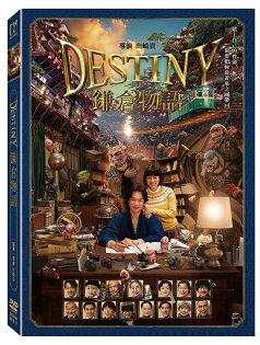 鎌倉物語DVD